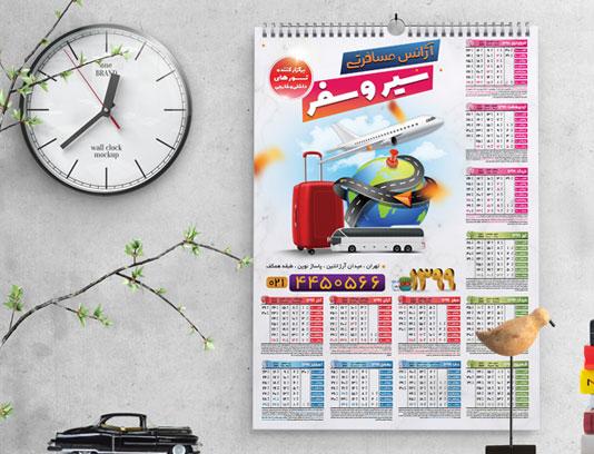 تقویم ۹۹ آژانس مسافرتی لایه باز