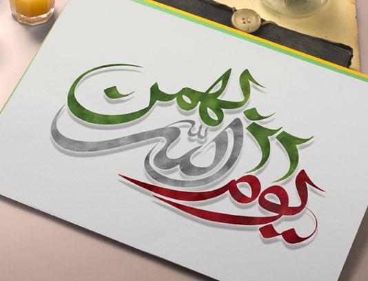 تایپوگرافی یوم الله ۲۲ بهمن