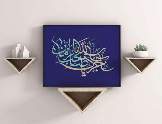 تایپوگرافی آجرک الله یا صاحب الزمان