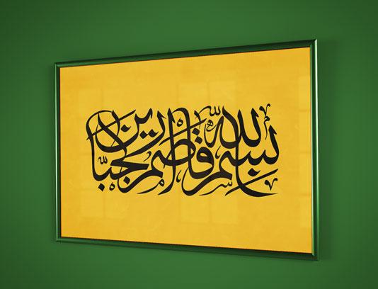 تایپوگرافی بسم الله القاصم الجبارین