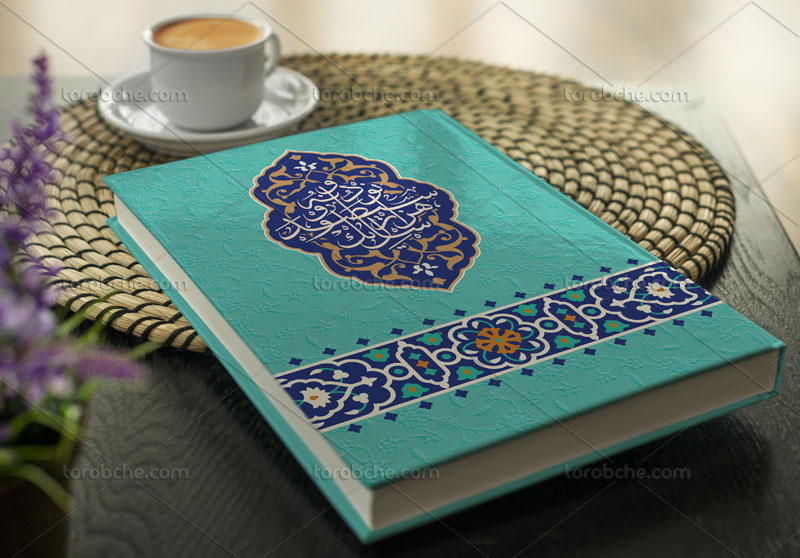 جلد سالنامه فیروزه ای لایه باز
