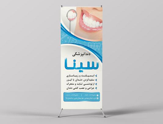 بنر استند دندان پزشکی لایه باز