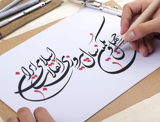خوشنویسی پیروزی انقلاب اسلامی ایران