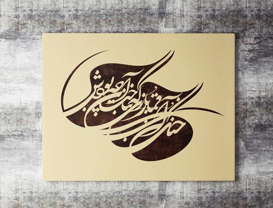 نقاشیخط شعر قمارباز مولانا