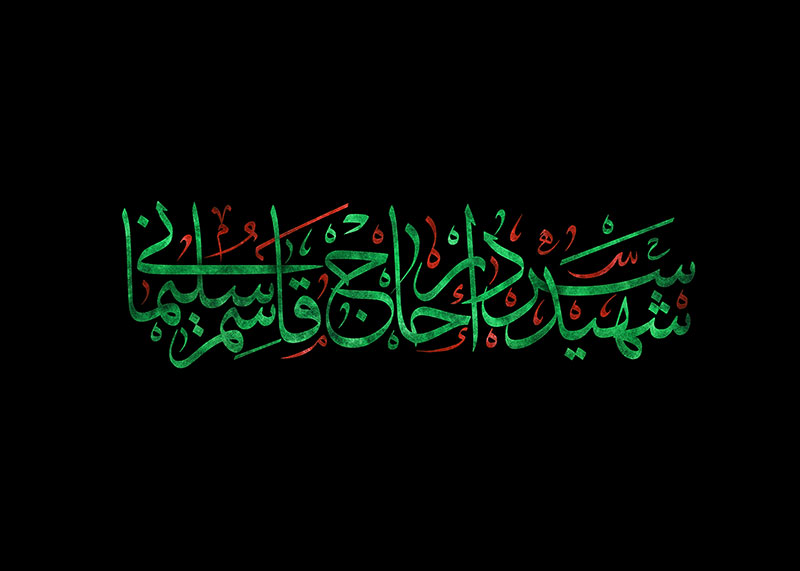 تایپوگرافی سردار شهید حاج قاسم سلیمانی
