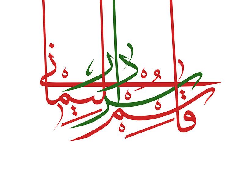 تایپوگرافی سردار قاسم سلیمانی
