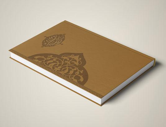 لایه باز جلد سالنامه رحلی