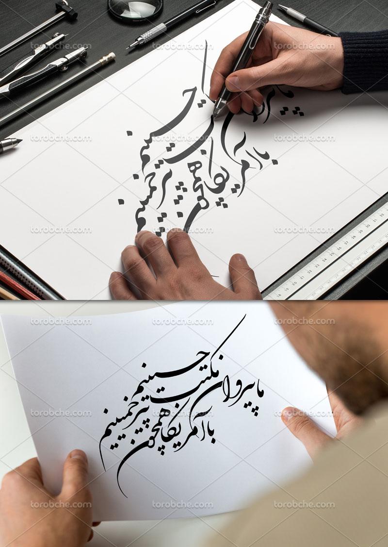 خوشنویسی ما پیروان مکتب حسینیم