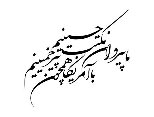 تایپوگرافی ما پیروان مکتب حسینیم