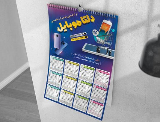 تقویم ۹۹ موبایل فروشی