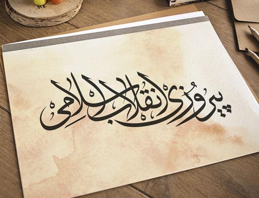 تایپوگرافی پیروزی انقلاب اسلامی