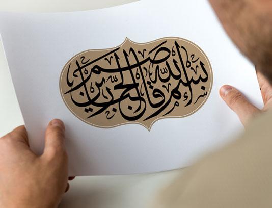 وکتور بسم الله القاصم الجبارین