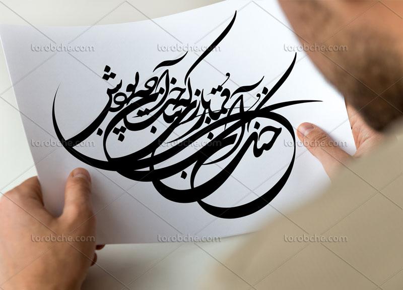 خوشنویسی آهنگ قمارباز محسن چاوشی