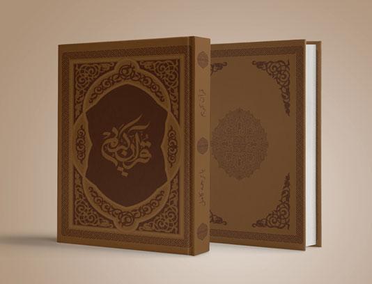 طراحی جلد کتاب قرآن کریم رحلی