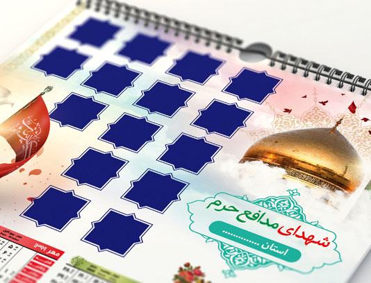 تقویم ۹۹ مدافعان حرم