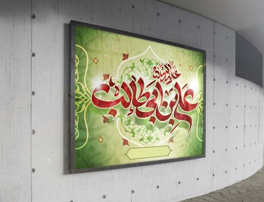 بنر ولادت امام علی علیه السلام