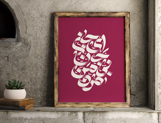 خوشنویسی شعر مولانا ای جان جان بی من مرو