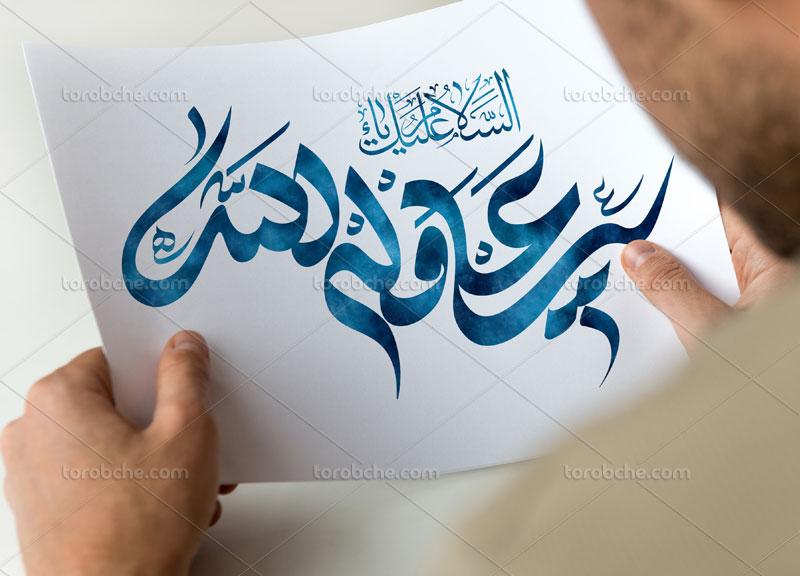 خوشنویسی علی ولی الله (ع)