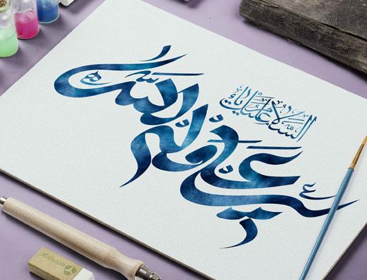 تایپوگرافی علی ولی الله علیه السلام