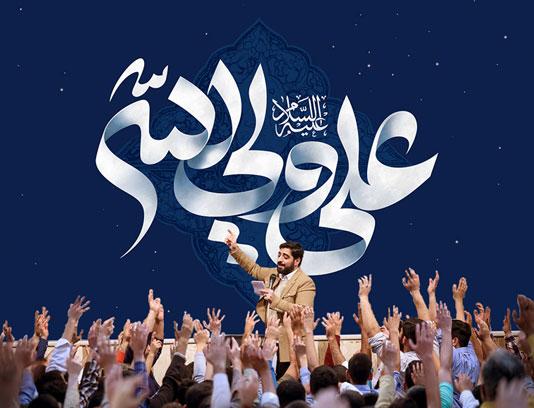 تایپوگرافی علی ولی الله (ع) لایه باز