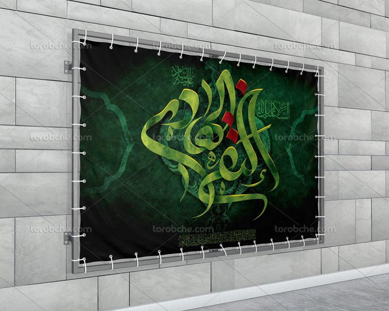 پوستر و بنر شهادت امام هادی علیه السلام