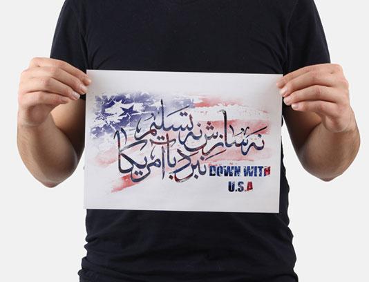 پوستر نه سازش نه تسلیم نبرد با آمریکا