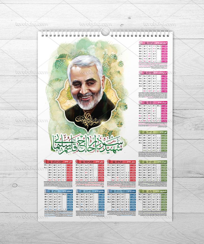 تقویم دیواری شهید حاج قاسم سلیمانی