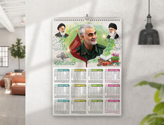 تقویم 99 شهید سردار سلیمانی