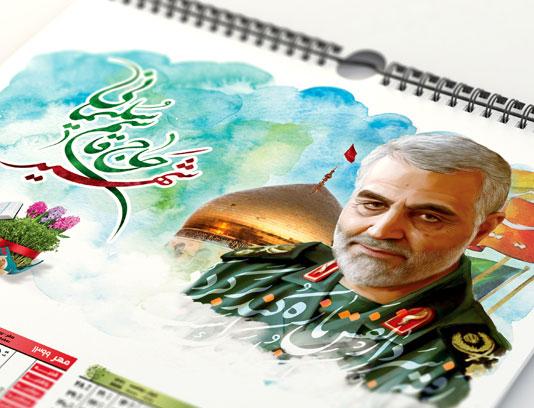 تقویم شهید حاج قاسم سلیمانی