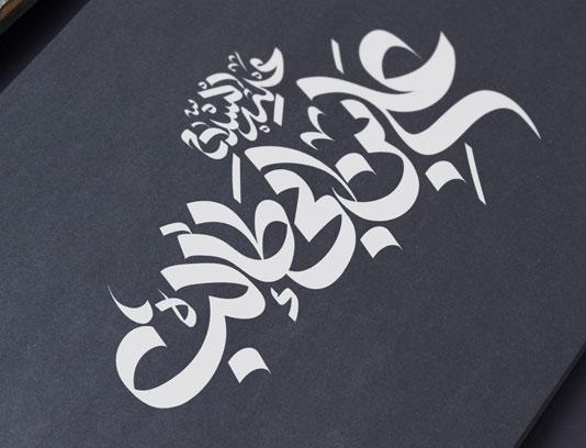 وکتور تایپوگرافی علی بن ابی طالب (ع)