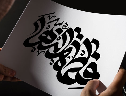 تایپوگرافی فاطمه الزهرا (س)
