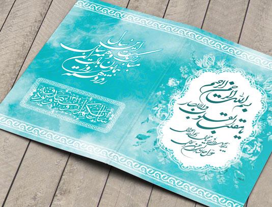 کارت پستال عید نوروز فیروزه ای