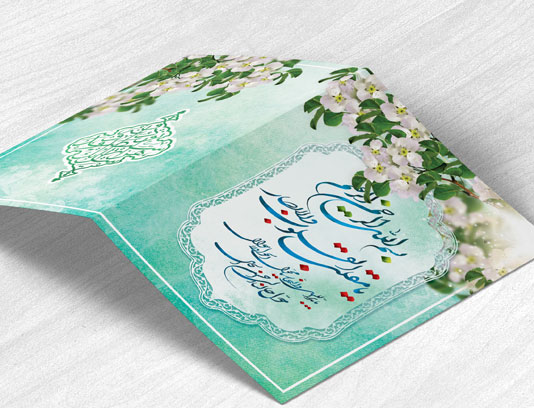 لایه باز کارت پستال عید نوروز