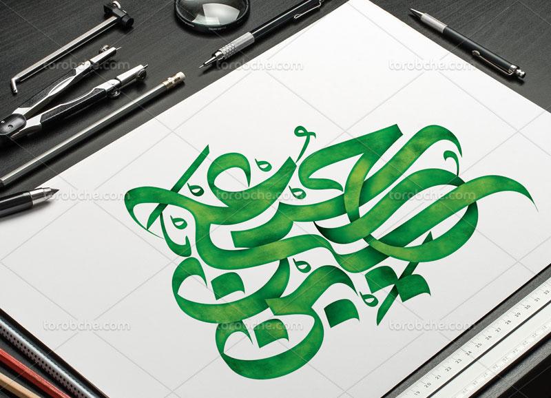 طرح لایه باز خوشنویسی و تایپوگرافی امام حسین علیه السلام