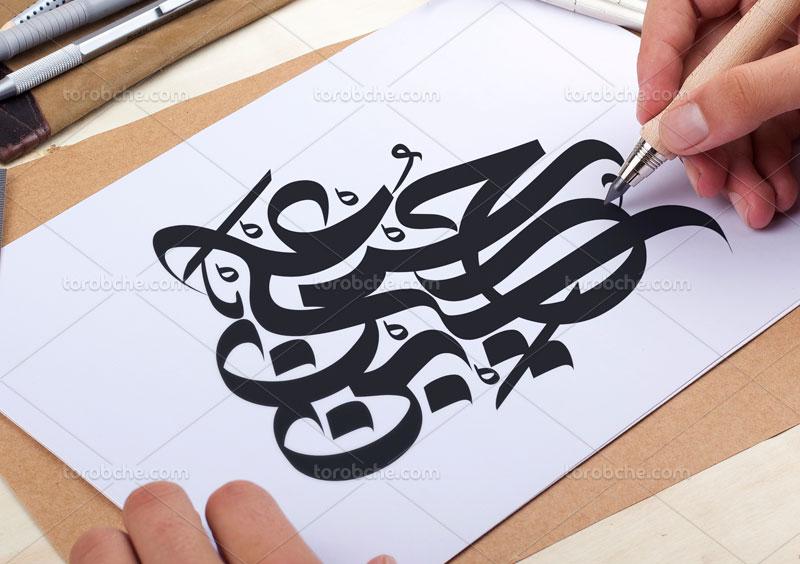 وکتور خوشنویسی حسین بن علی علیه السلام