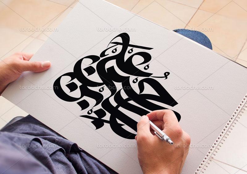 وکتور خطاطی و خوشنویسی حسین بن علی علیه السلام