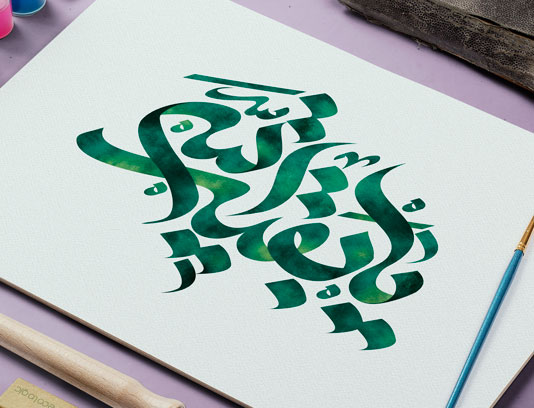 تایپوگرافی یا بقیه الله