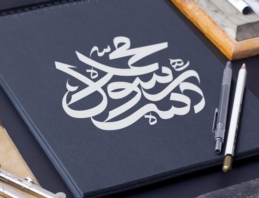 وکتور تایپوگرافی محمد رسول الله