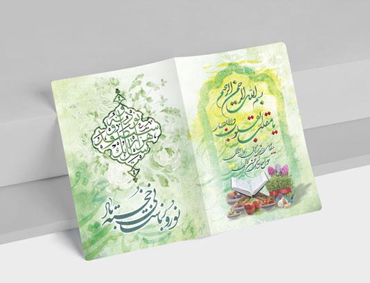 کارت تبریک عید نوروز لایه باز