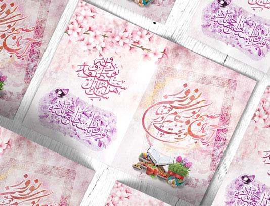 کارت پستال عید نوروز لایه باز