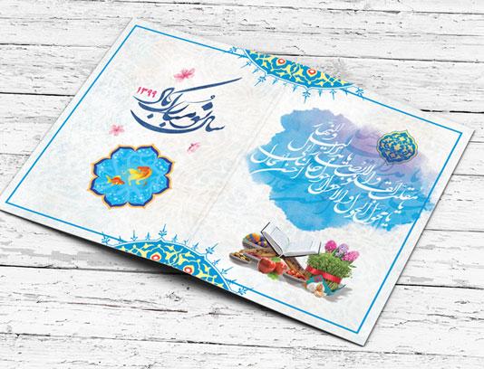 کارت پستال عید نوروز سال 1399