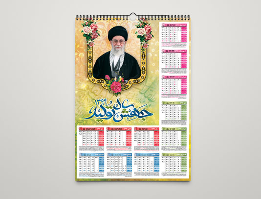 تقویم دیواری سال جهش تولید