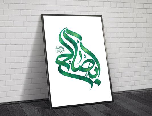 تایپوگرافی یا اباصالح (عج)