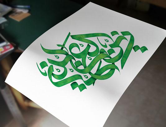 تایپوگرافی زین العابدین علیه السلام