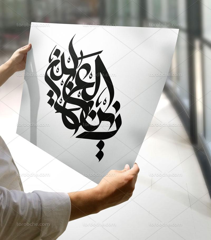 خوشنویسی زین العابدین علیه السلام