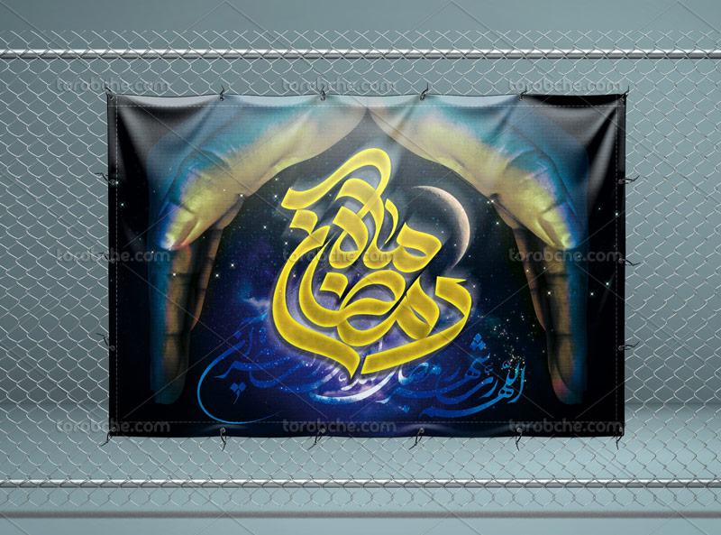 طرح های ویژه ماه مبارک رمضان سال 1399