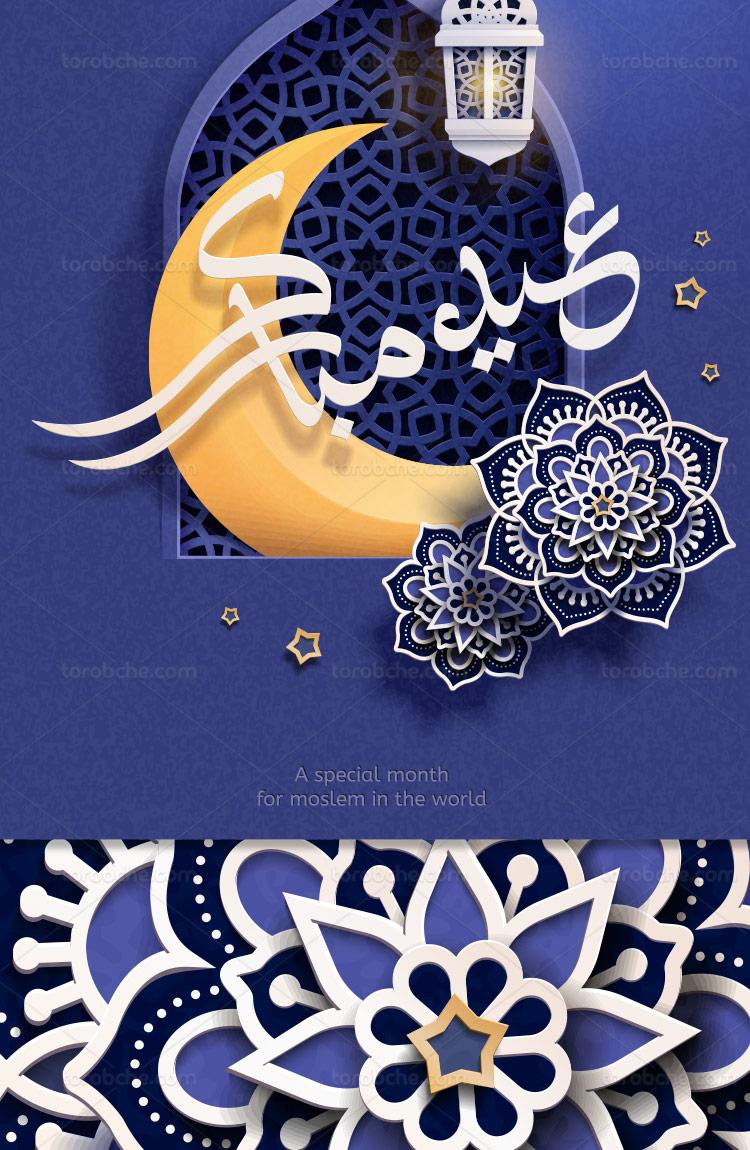 وکتور طرح تبریک عید فطر با کیفیت