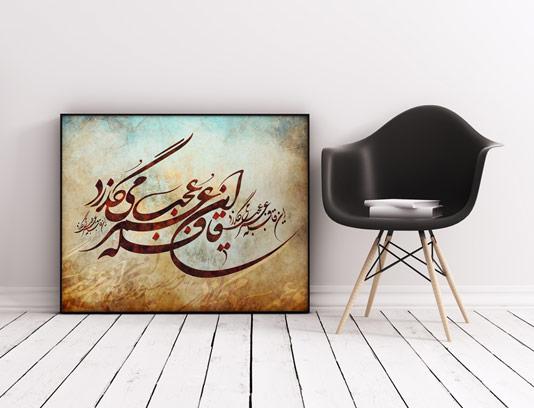 نقاشیخط شعر این قافله عمر عجب می گذرد