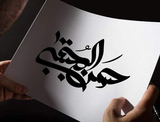 وکتور تایپوگرافی حسن المجتبی علیه السلام