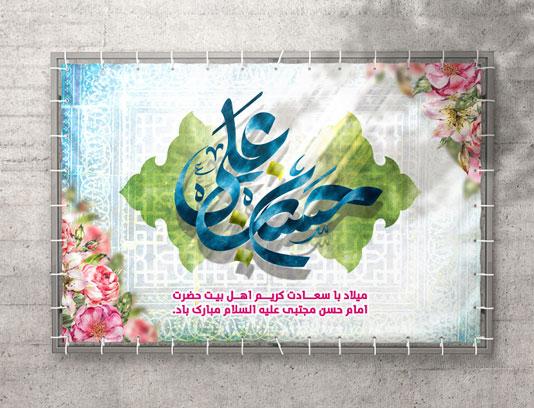 بنر پشت منبر میلاد امام حسن مجتبی (ع)